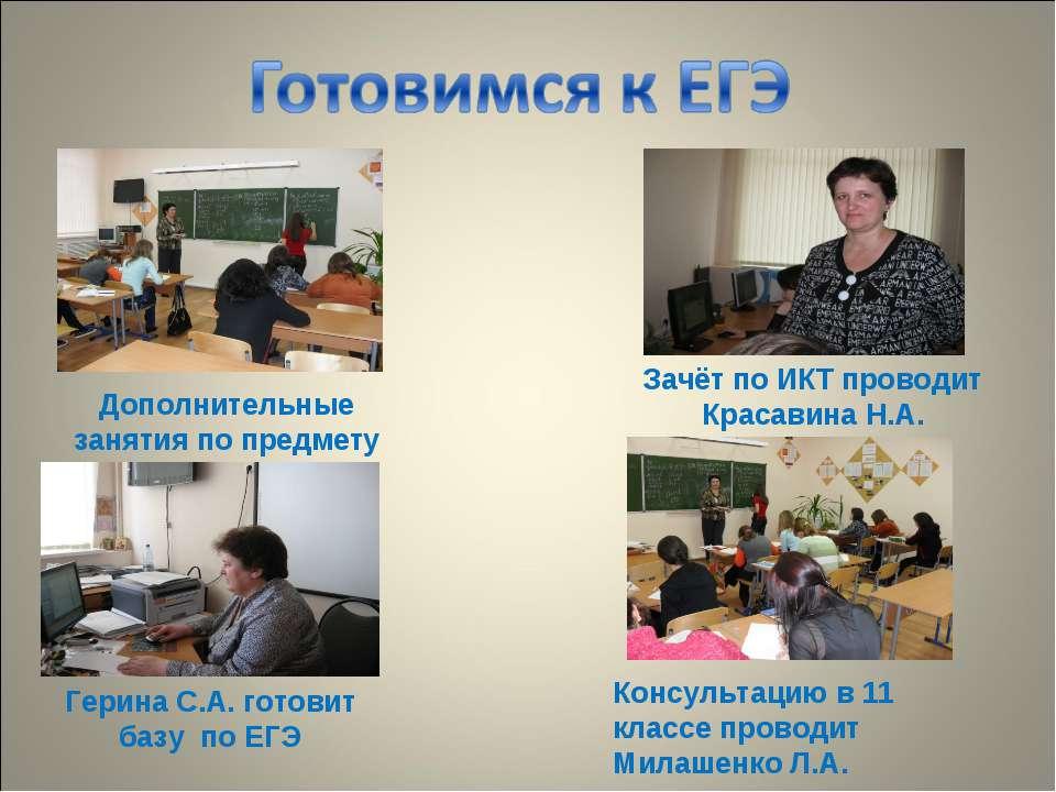 Консультацию в 11 классе проводит Милашенко Л.А. Зачёт по ИКТ проводит Красав...