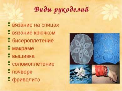 Виды рукоделий вязание на спицах вязание крючком бисероплетение макраме вышив...