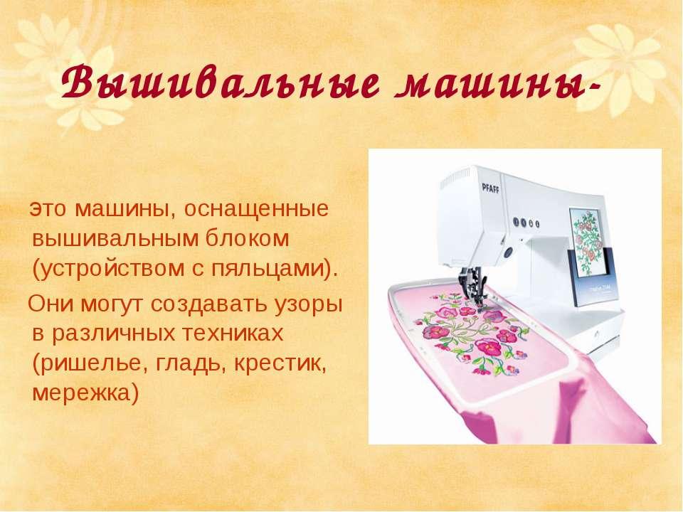 Вышивальные машины- это машины, оснащенные вышивальным блоком (устройством с ...
