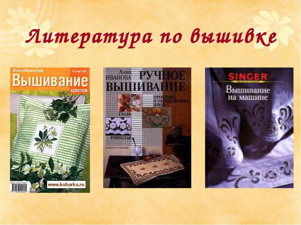 Литература по вышивке