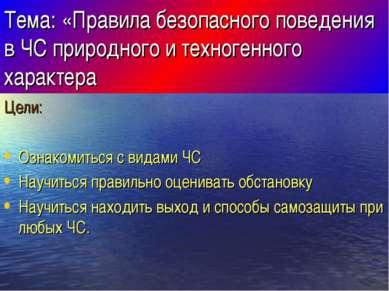 Тема: «Правила безопасного поведения в ЧС природного и техногенного характера...