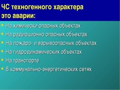 ЧС техногенного характера это аварии: На химически опасных объектах На радиоц...