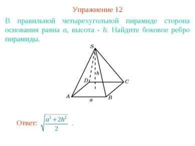 Упражнение 12 В правильной четырехугольной пирамиде сторона основания равна а...