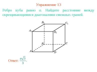 Упражнение 13 Ребро куба равно a. Найдите расстояние между скрещивающимися ди...