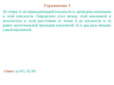 Упражнение 1 Из точки А, не принадлежащей плоскости α, проведена наклонная к ...