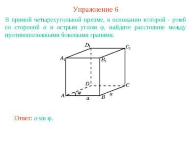 Упражнение 6 В прямой четырехугольной призме, в основании которой - ромб со с...