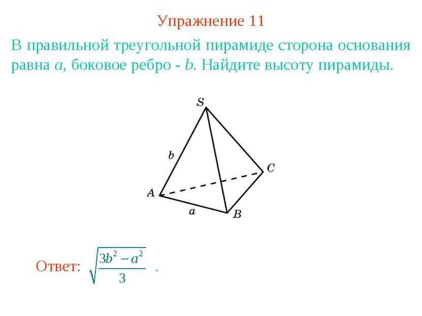 Упражнение 11 В правильной треугольной пирамиде сторона основания равна a, бо...