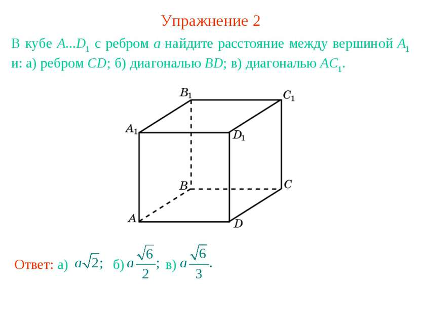 Упражнение 2 В кубе А...D1 с ребром а найдите расстояние между вершиной А1 и:...