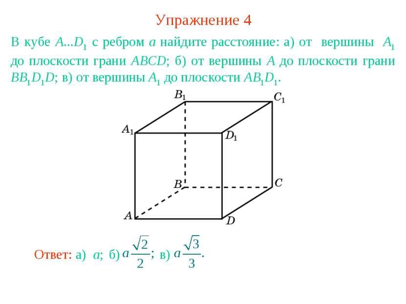 Упражнение 4 В кубе A...D1 с ребром а найдите расстояние: а) от вершины А1 до...