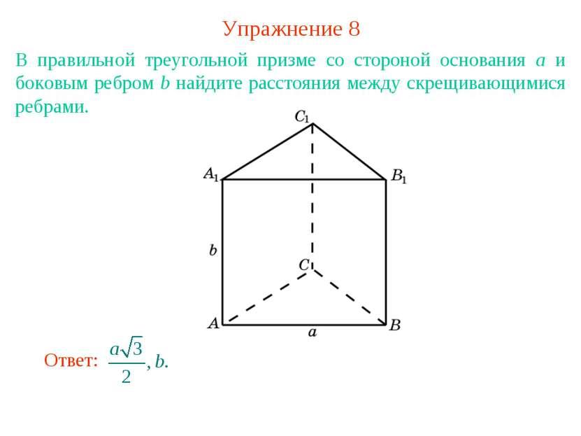 Упражнение 8 В правильной треугольной призме со стороной основания а и боковы...