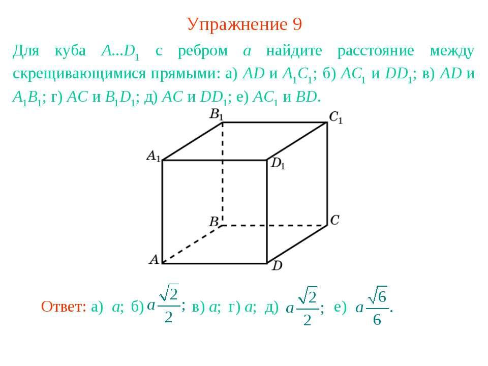 Упражнение 9 Для куба A...D1 с ребром а найдите расстояние между скрещивающим...