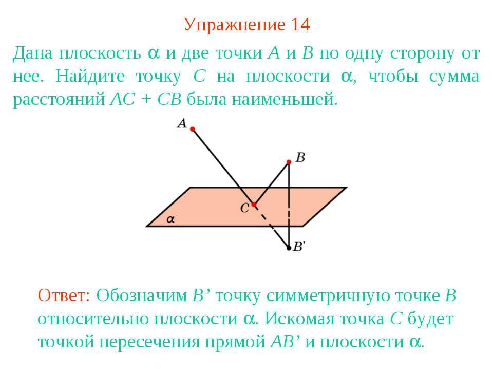 Упражнение 14 Дана плоскость и две точки A и B по одну сторону от нее. Найдит...