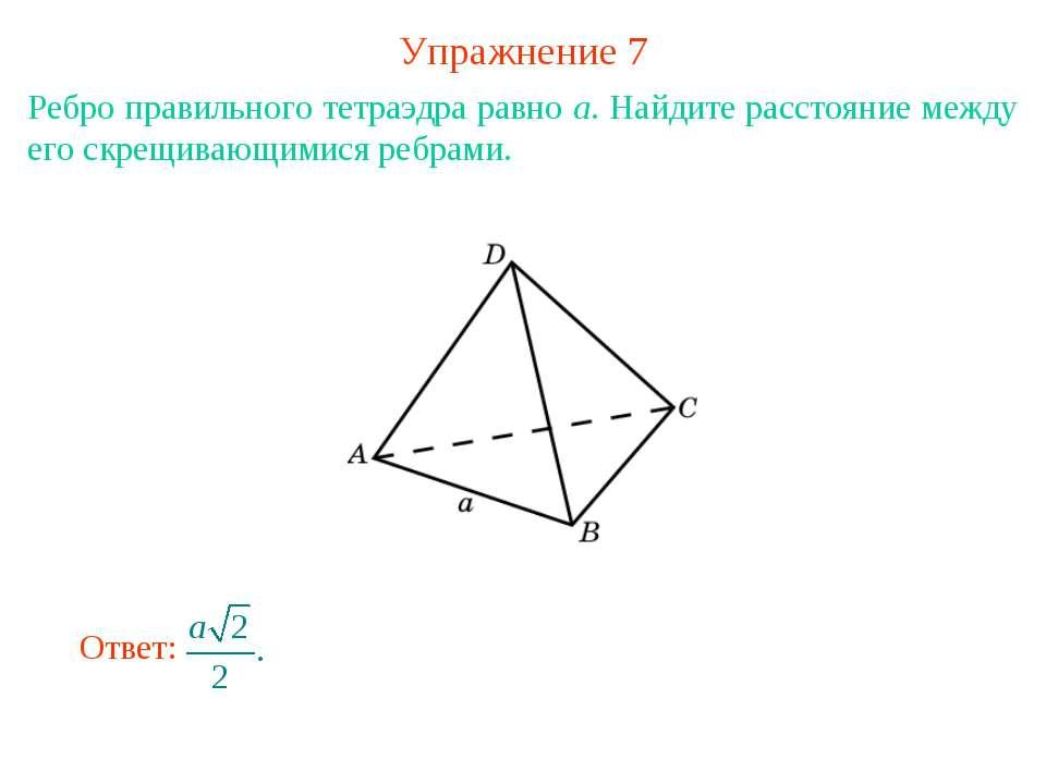 Упражнение 7 Ребро правильного тетраэдра равно a. Найдите расстояние между ег...