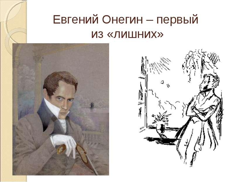 Евгений Онегин – первый из «лишних»