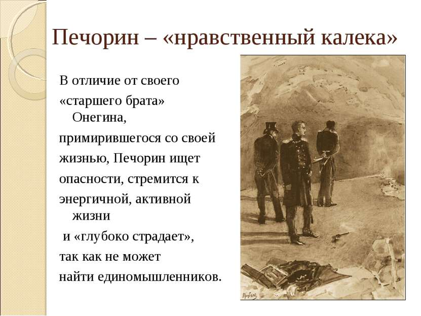 Печорин – «нравственный калека» В отличие от своего «старшего брата» Онегина,...