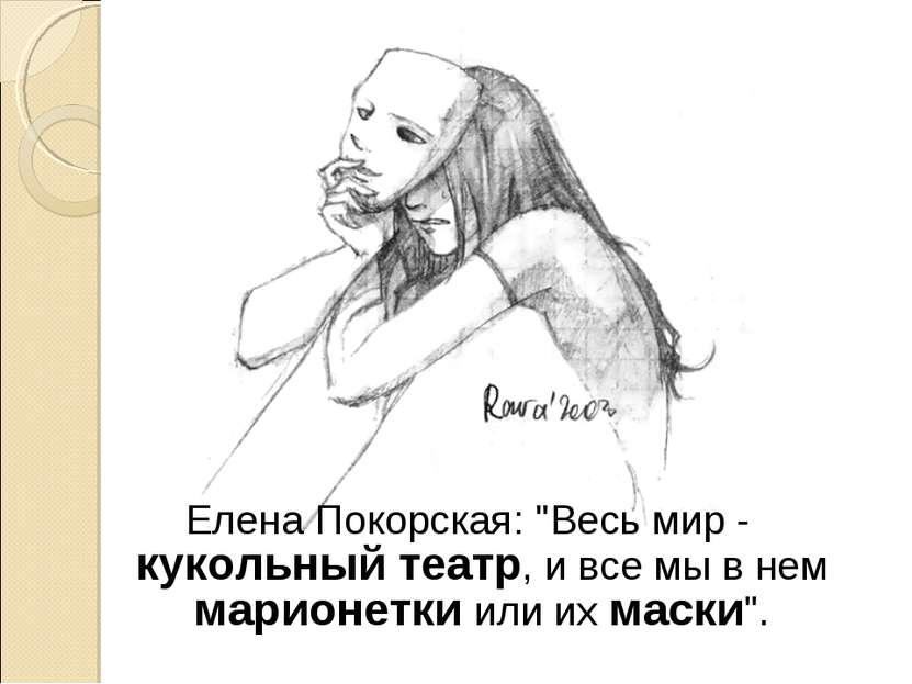 """Елена Покорская: """"Весь мир - кукольный театр, и все мы в нем марионетки или и..."""