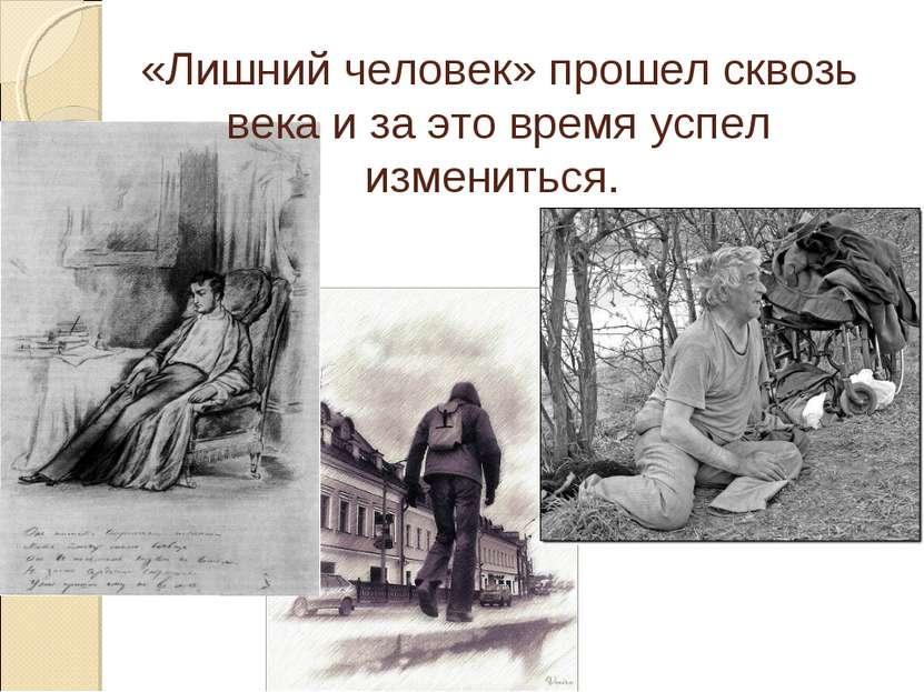 «Лишний человек» прошел сквозь века и за это время успел измениться.