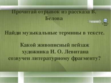 Прочитай отрывок из рассказа В. Белова нажми Найди музыкальные термины в текс...