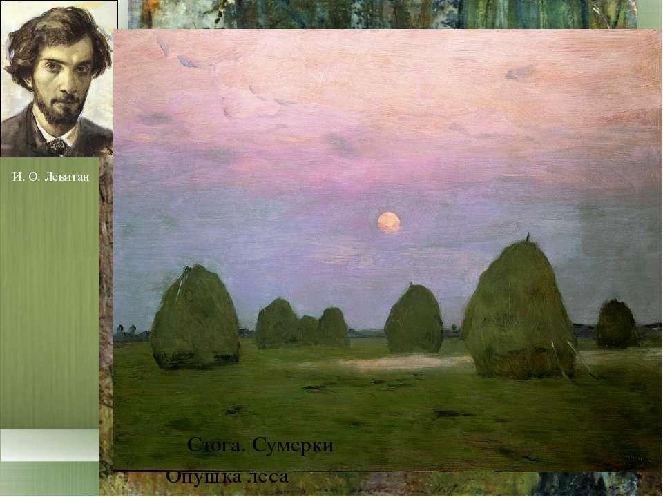 И. О. Левитан Осенний пейзаж Опушка леса Стога. Сумерки