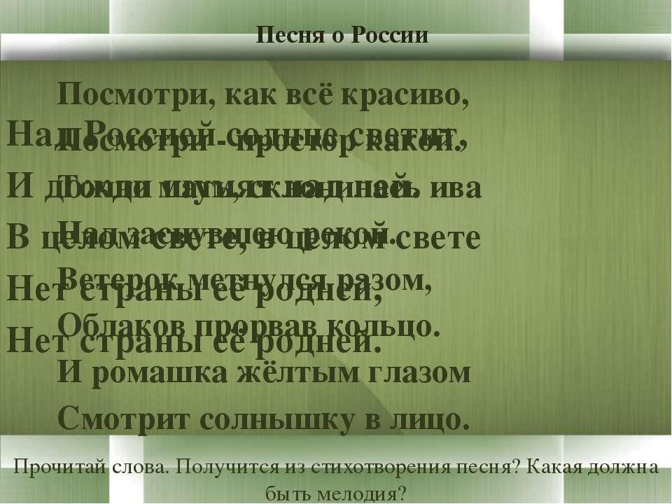 Песня о России Посмотри, как всё красиво, Посмотри - простор какой. Точно мат...