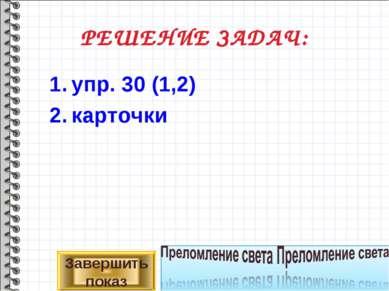 РЕШЕНИЕ ЗАДАЧ: упр. 30 (1,2) карточки Завершить показ
