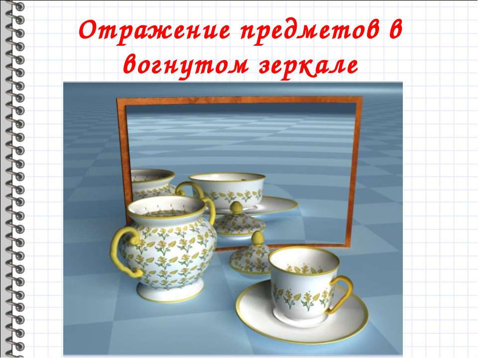 Отражение предметов в вогнутом зеркале
