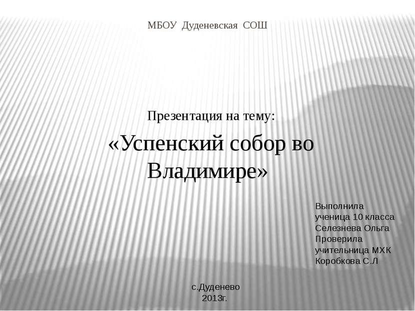 МБОУ Дуденевская СОШ Презентация на тему: «Успенский собор во Владимире» Выпо...