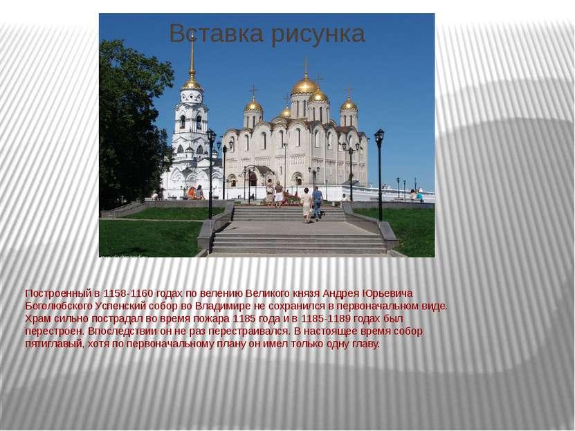 Построенный в 1158-1160 годах по велению Великого князя Андрея Юрьевича Богол...