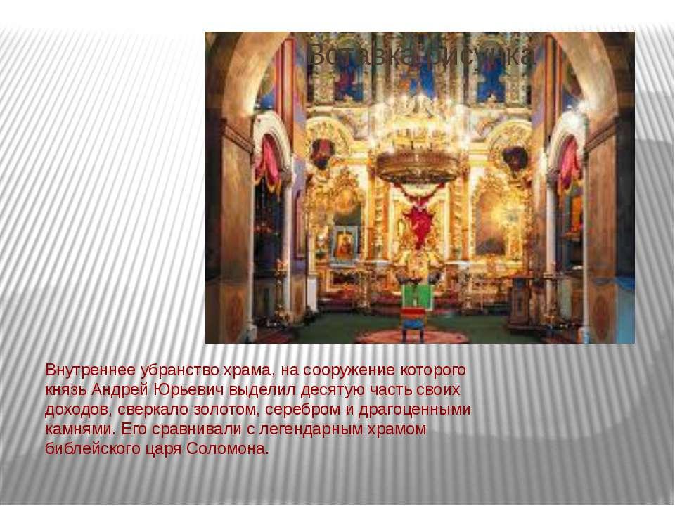 Внутреннее убранство храма, на сооружение которого князь Андрей Юрьевич выдел...