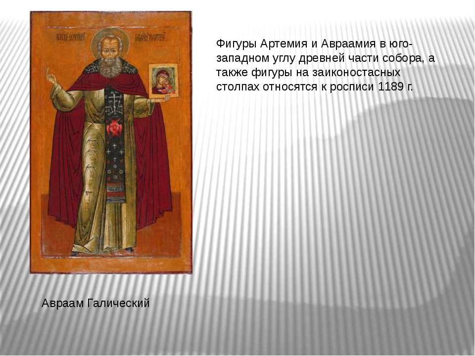Фигуры Артемия и Авраамия в юго-западном углу древней части собора, а также ф...