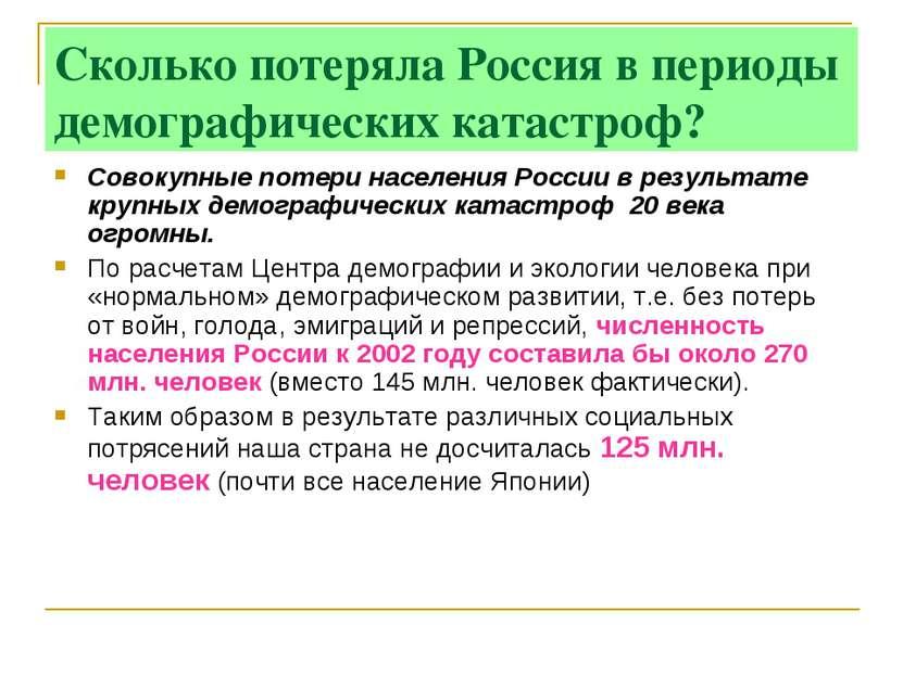 Сколько потеряла Россия в периоды демографических катастроф? Совокупные потер...