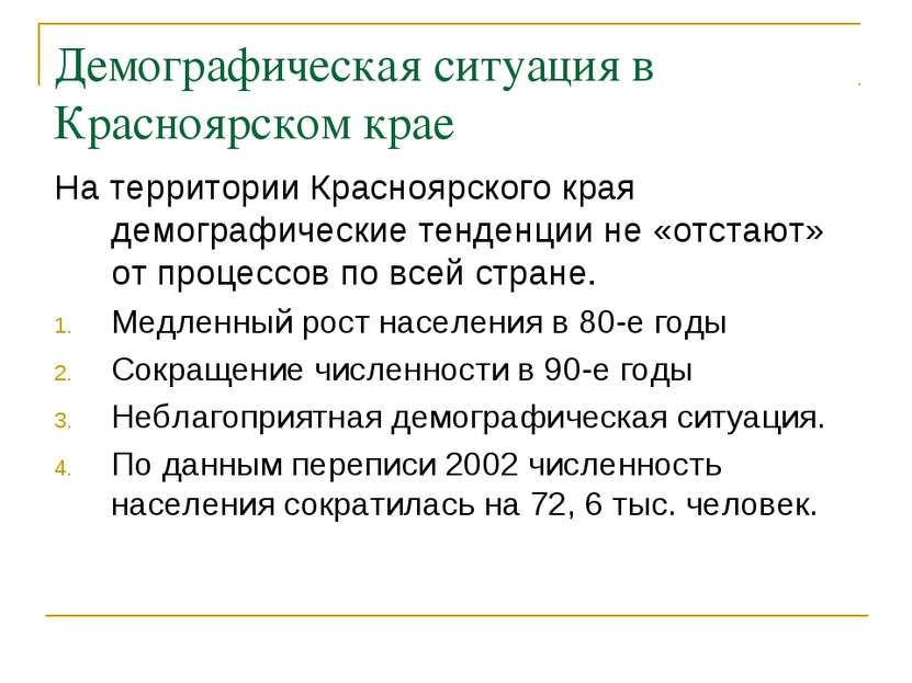 Демографическая ситуация в Красноярском крае На территории Красноярского края...