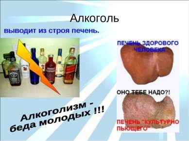 Алкоголь выводит из строя печень.