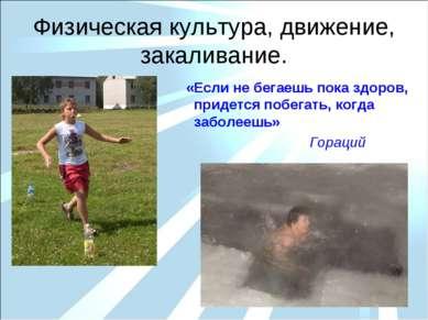 Физическая культура, движение, закаливание. «Если не бегаешь пока здоров, при...
