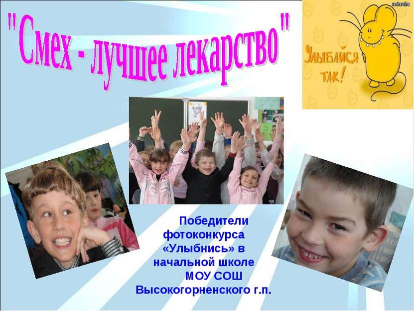 Победители фотоконкурса «Улыбнись» в начальной школе МОУ СОШ Высокогорненског...
