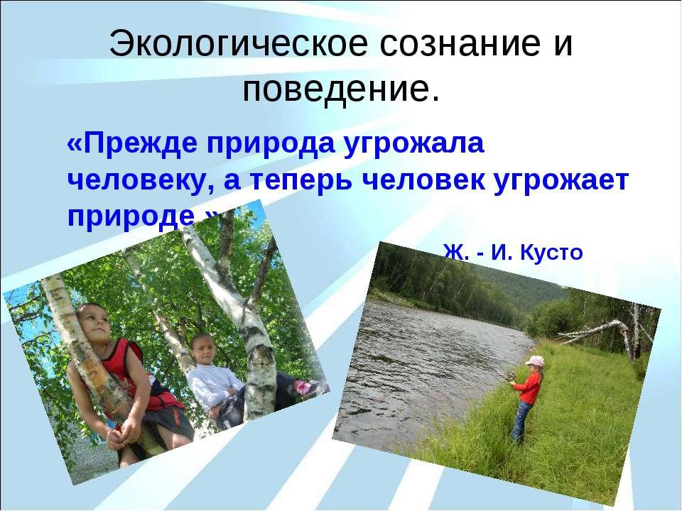 Экологическое сознание и поведение. «Прежде природа угрожала человеку, а тепе...