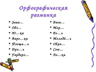 Орфографическая разминка Запа… Обе… Ю…ка Варе…ка Площа…ь Дро…ь Гардеро… Бага…...