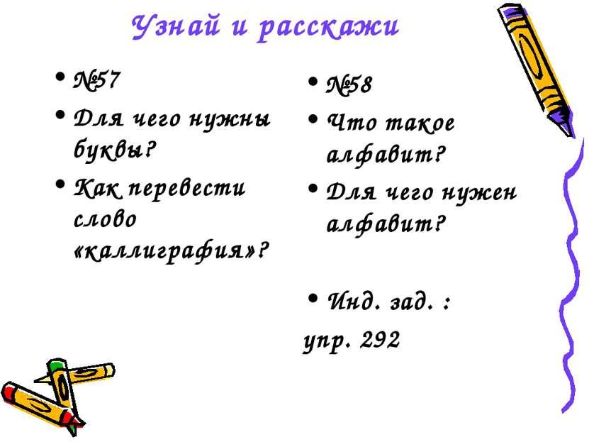 Узнай и расскажи №57 Для чего нужны буквы? Как перевести слово «каллиграфия»?...