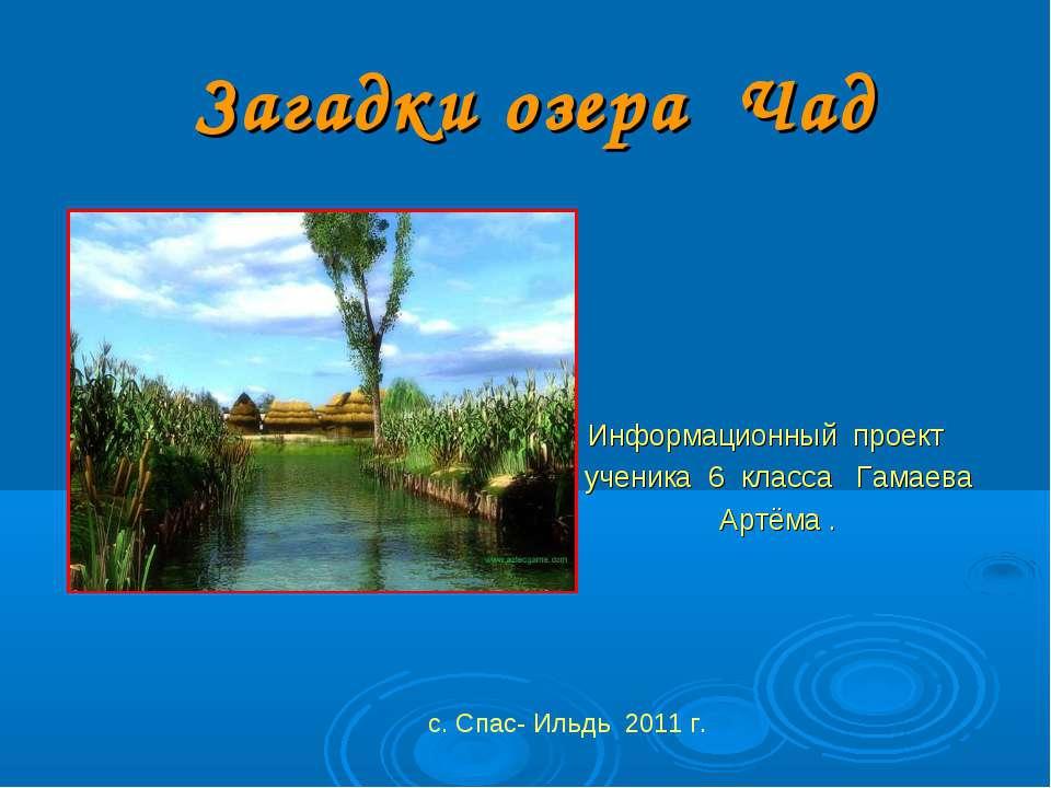 Загадки озера Чад Информационный проект ученика 6 класса Гамаева Артёма . с. ...