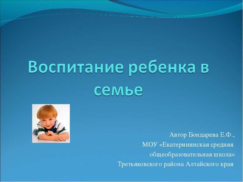 Автор Бондарева Е.Ф., МОУ «Екатерининская средняя общеобразовательная школа» ...