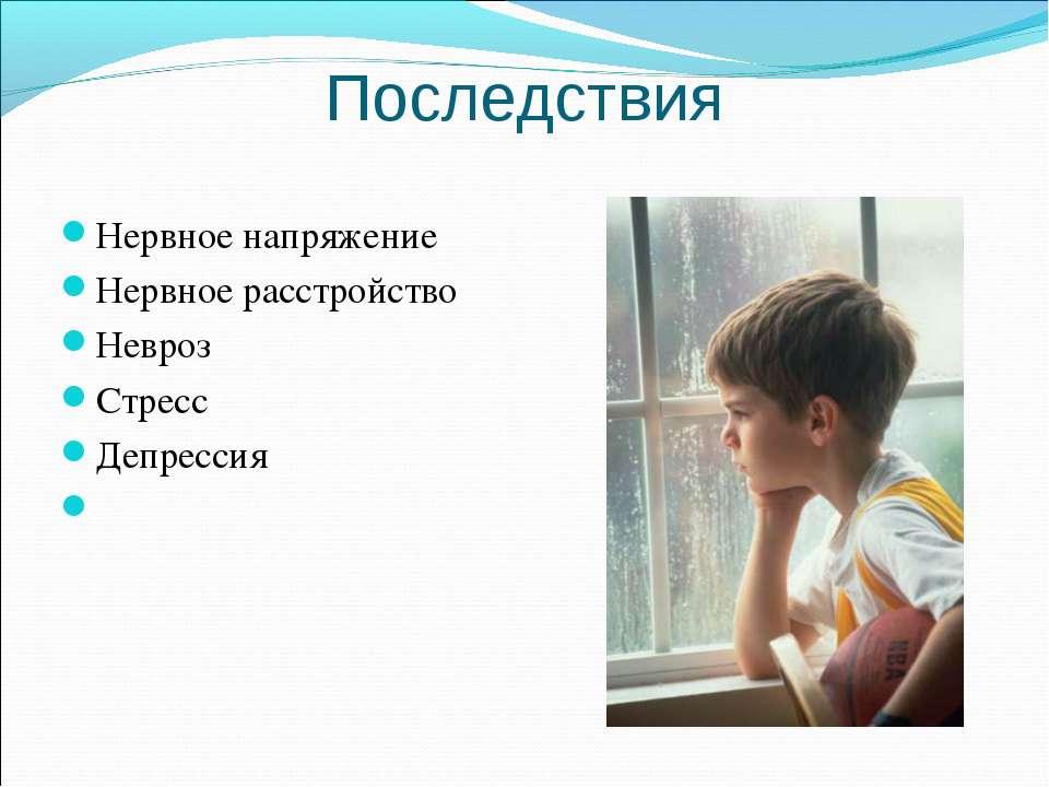 Последствия Нервное напряжение Нервное расстройство Невроз Стресс Депрессия