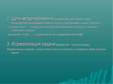2. Цель моделирования(от выбранной цели зависит, какие характеристики исследу...