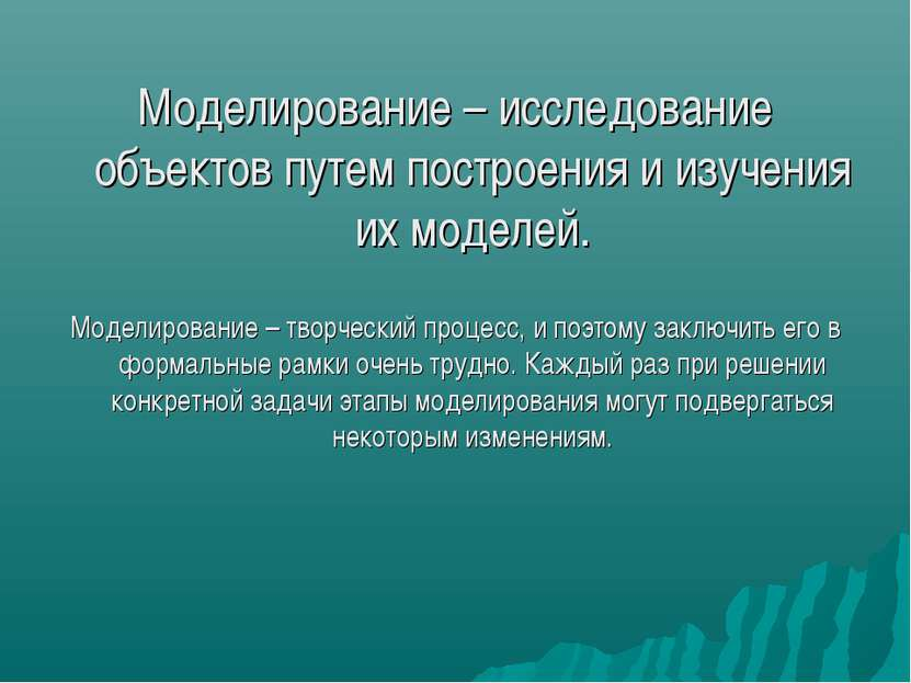 Моделирование – исследование объектов путем построения и изучения их моделей....