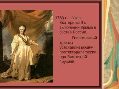1783 г. – Указ Екатерины II о включении Крыма в состав России. - Георгиевский...