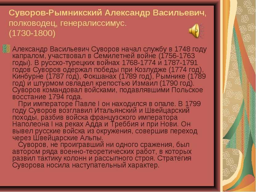 Суворов-Рымникский Александр Васильевич, полководец, генералиссимус. (1730-18...
