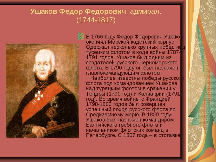 Ушаков Федор Федорович, адмирал. (1744-1817) В 1766 году Федор Федорович Ушак...