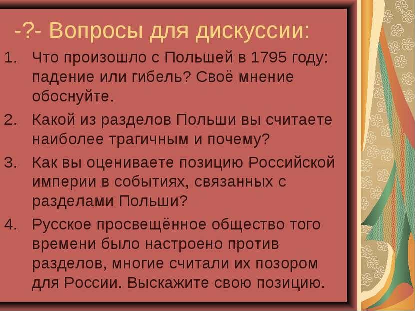 -?- Вопросы для дискуссии: Что произошло с Польшей в 1795 году: падение или г...