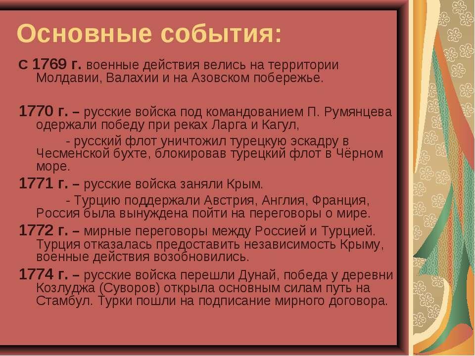 Основные события: С 1769 г. военные действия велись на территории Молдавии, В...