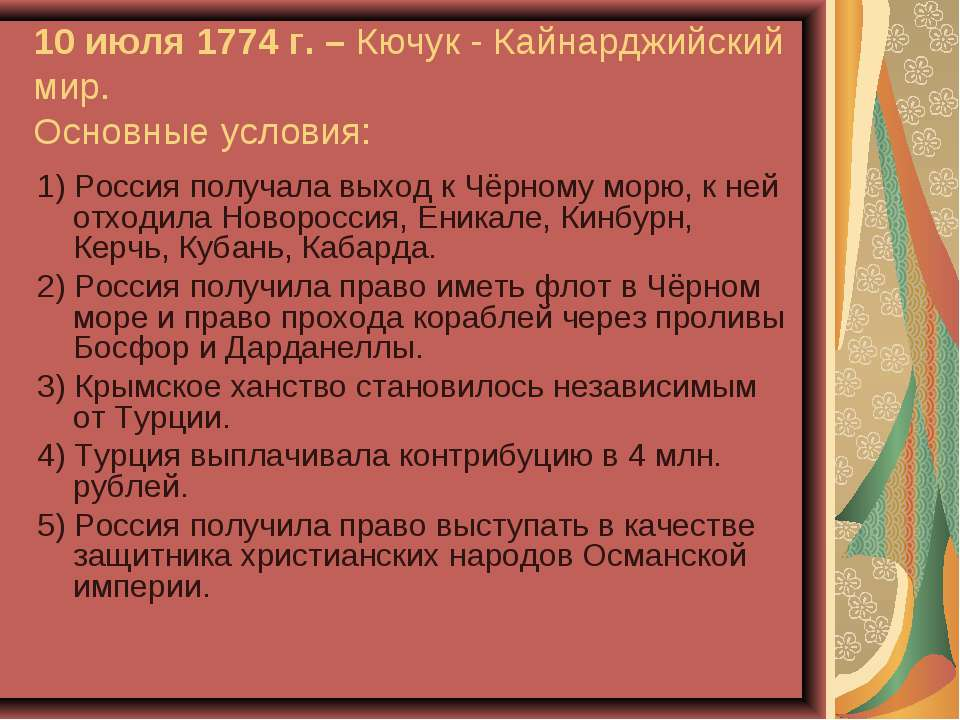 10 июля 1774 г. – Кючук - Кайнарджийский мир. Основные условия: 1) Россия пол...