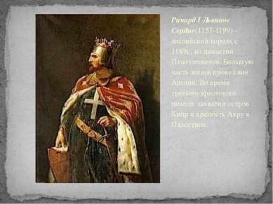 Ричард I Львиное Сердце(1157-1199) - английский король с 1189г., из династии ...